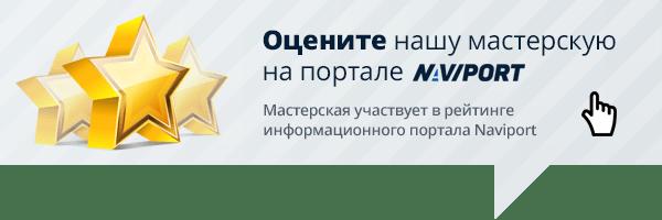 Отзывы на портале Naviport