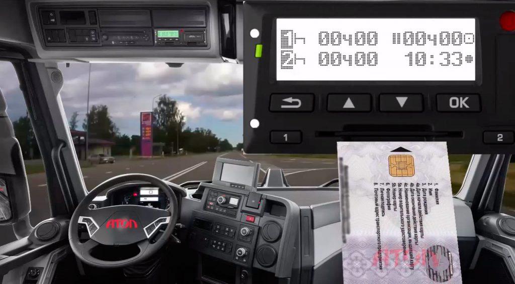 Чип-карта водителя