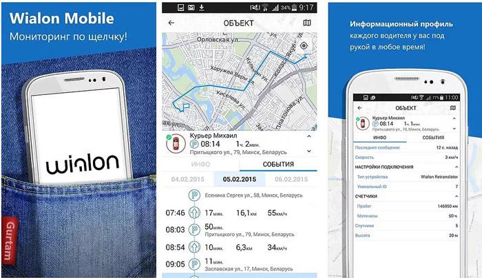Отчет в мобильном приложении по ГЛОНАСС мониторингу