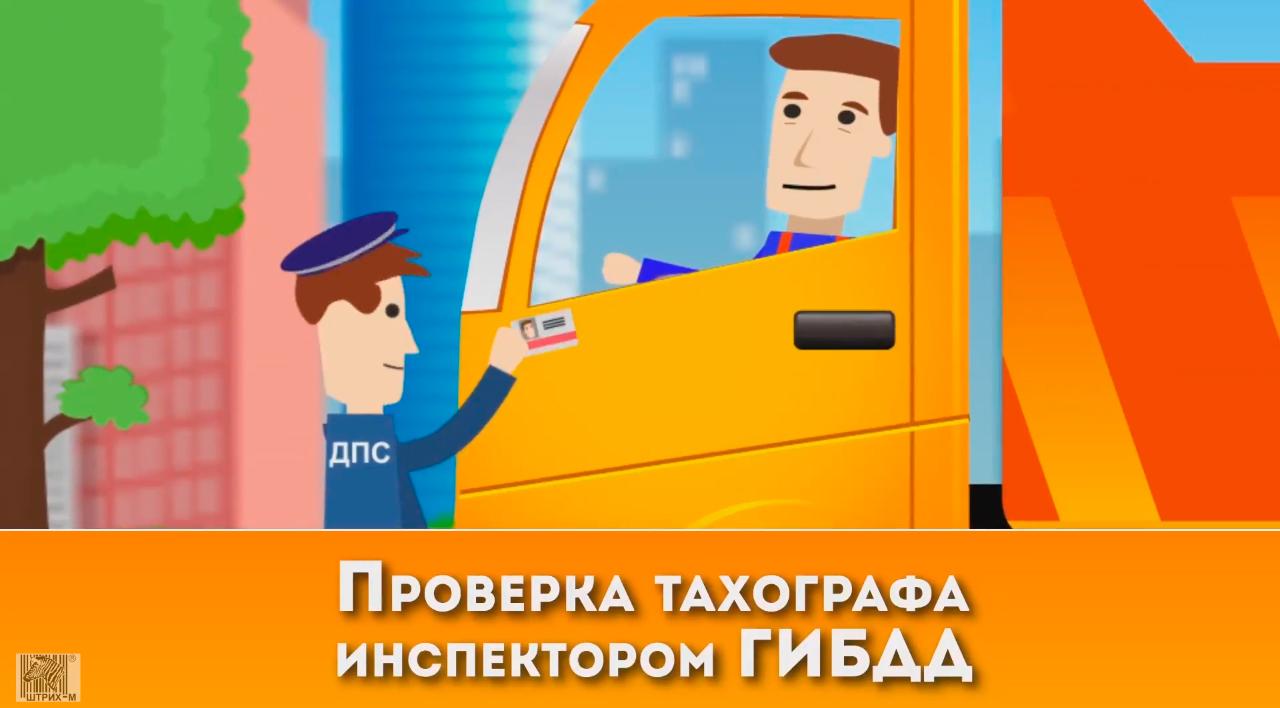 Процедура проверки тахографа инспектором ГИБДД