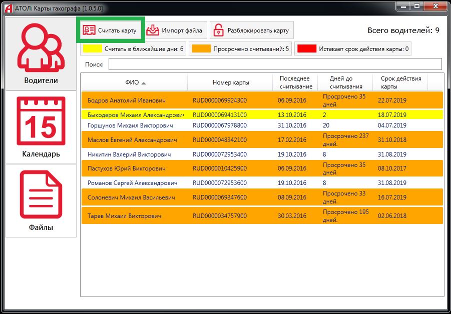 Скриншот программы для считывания карт тахографа