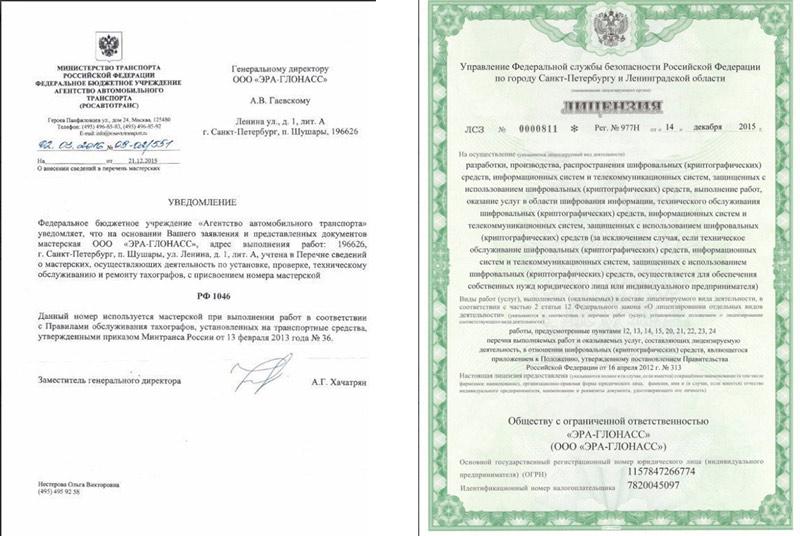 Лицензии для выдачи карт тахографа
