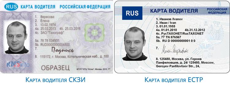 Отличия карт водителя с СКЗИ и ЕСТР