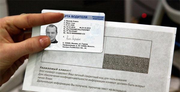 пин-код карты водителя для тахографа