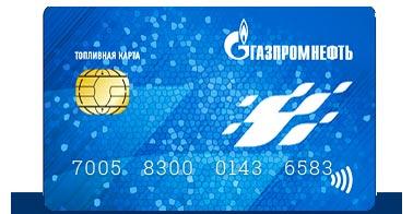 Топливная карта Газпром Нефть