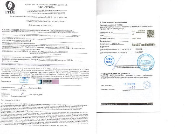 Сертификат поверки тахографа