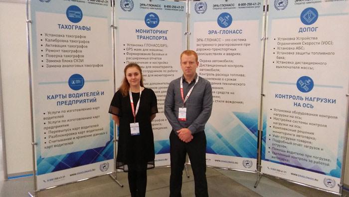 Компания ЭРА-ГЛОНАСС на форуме Смарт-транспорт