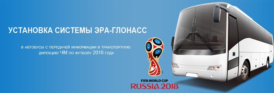 ЭРА ГЛОНАСС для автобусов на ЧМ 2018