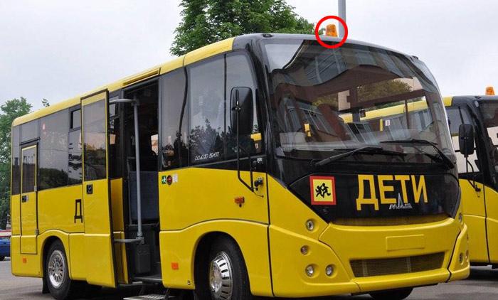 проблесковый маячок на школьный автобус
