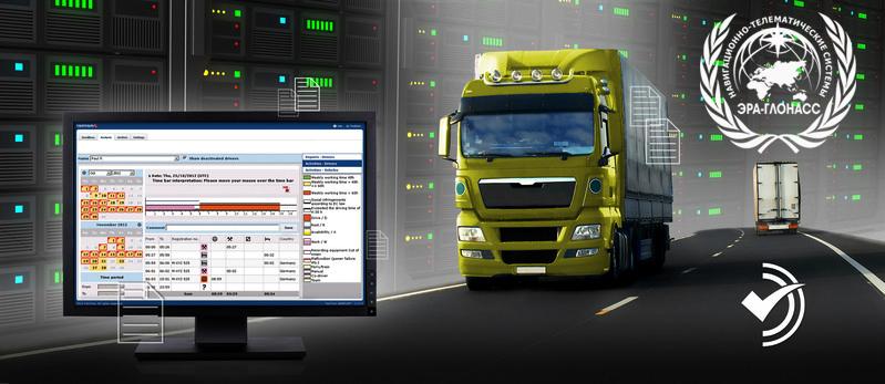 ЭРА-ГЛОНАСС для грузовых автомобилей