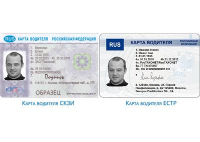 Визуальное отличие карт водителя СКЗИ и ЕСТР