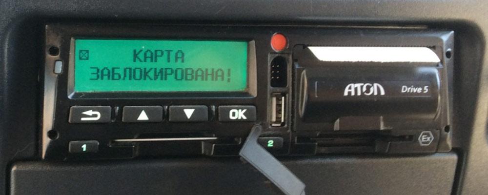 разблокировать карту водителя