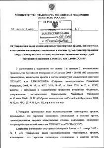 приказ Министерства транспорта №237