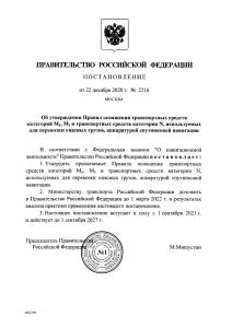 Постановление Правительства РФ от 22 декабря 2020 г. № 2216